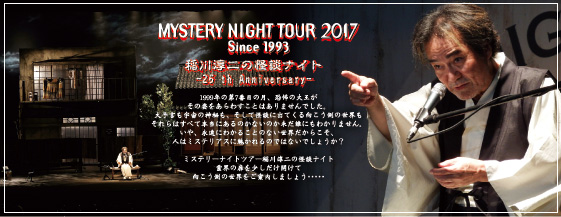 MYSTERY NIGHT TOUR 2017